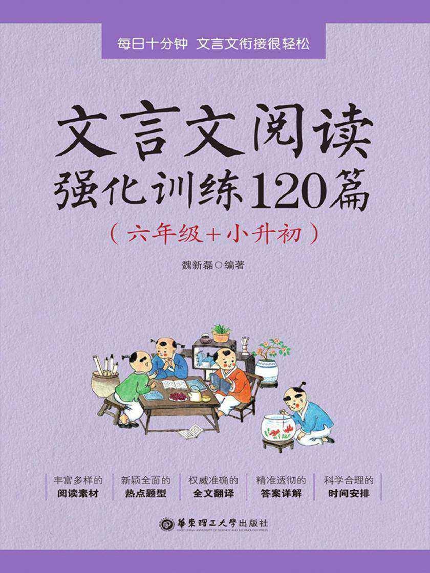 文言文阅读强化训练120篇(六年级+小升初)