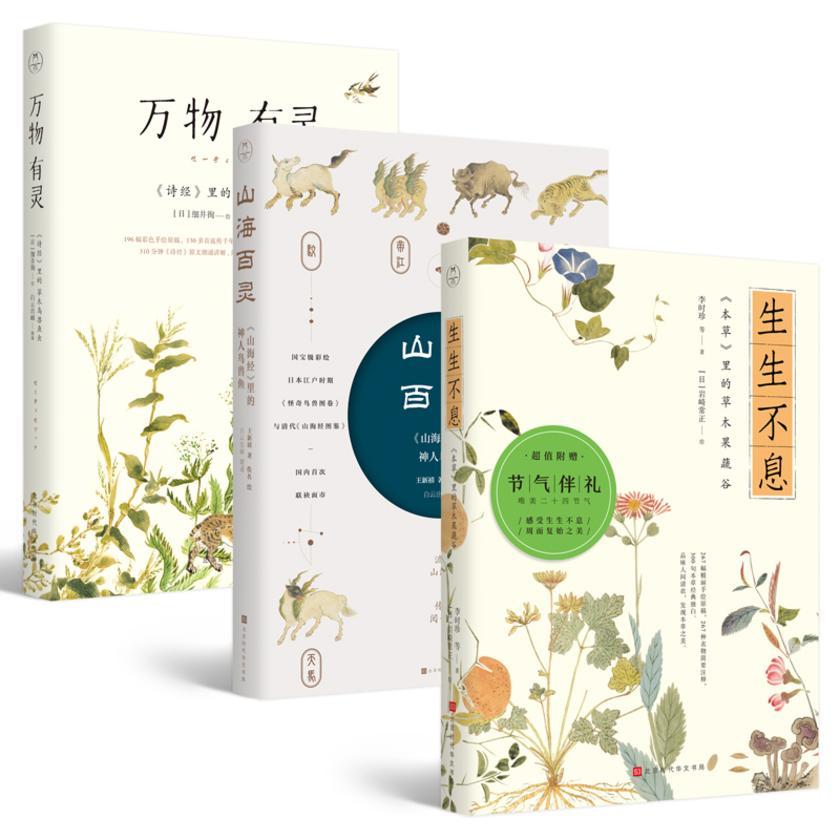 山奇鸟兽草本彩绘中国智慧(全3册)