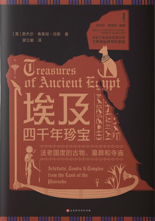 埃及四千年珍宝