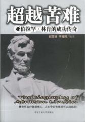 超越苦难:亚伯拉罕·林肯的成功传奇