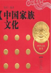 中国家族文化(仅适用PC阅读)