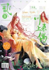 飞魔幻B-2017-05期(电子杂志)