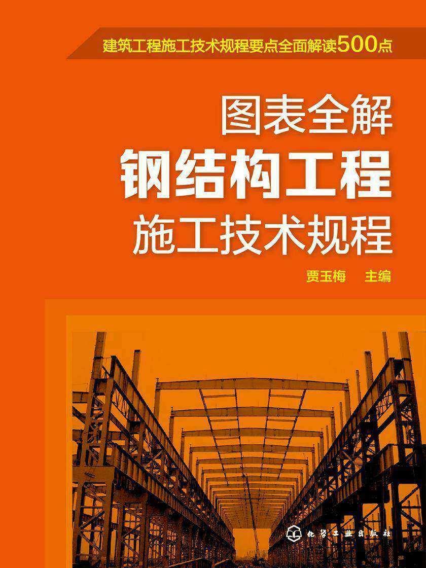 图表全解钢结构工程施工技术规程