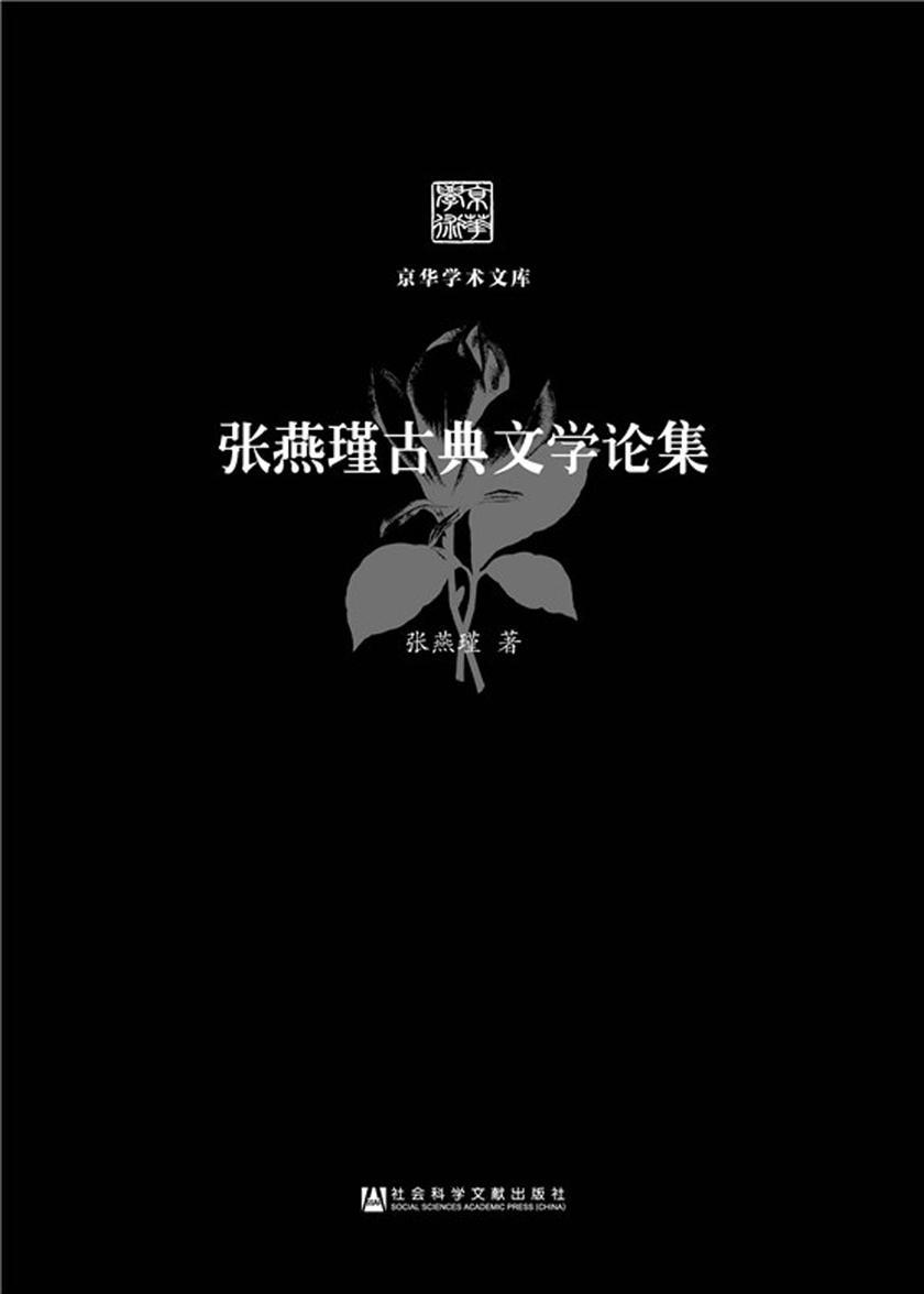 张燕瑾古典文学论集(京华学术文库)