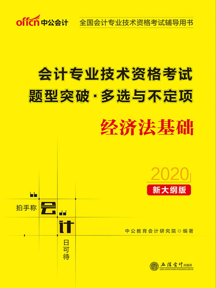 中公2020全国会计专业技术资格考试辅导用书会计专业技术资格考试题型突破多选与不定项经济法基础(新大纲)