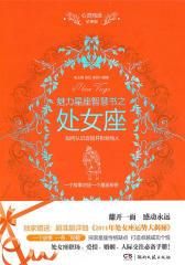 心灵鸡汤:魅力星座智慧书之处女座