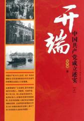 开端:中国共产党成立述实(仅适用PC阅读)