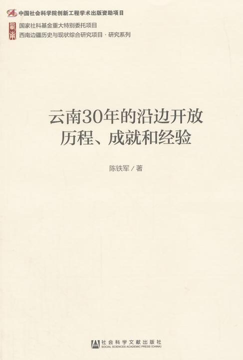 云南30年的沿边开放历程、成就和经验(西南边疆历史与现状综合研究项目·研究系列)