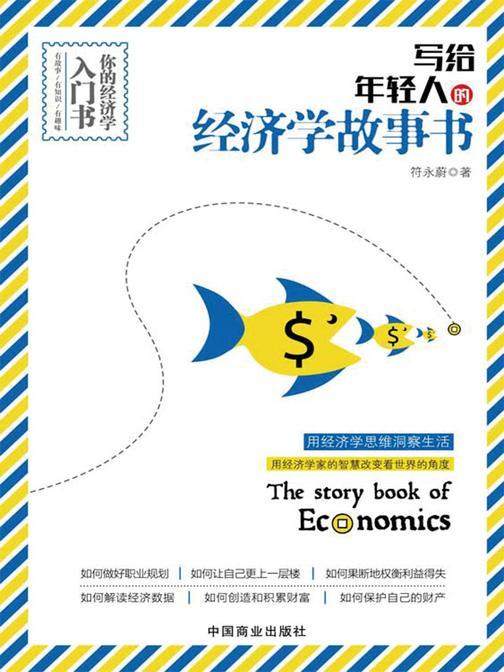 写给年轻人的经济学故事书