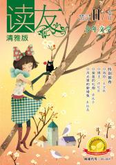 《读友》上半月刊 2011年第21期(电子杂志)(仅适用PC阅读)
