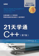 21天学通C++(第7版)