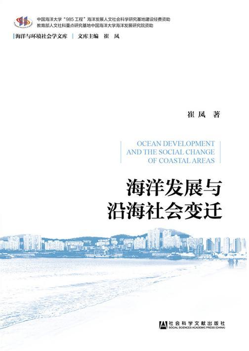 海洋发展与沿海社会变迁(海洋与环境社会学文库)
