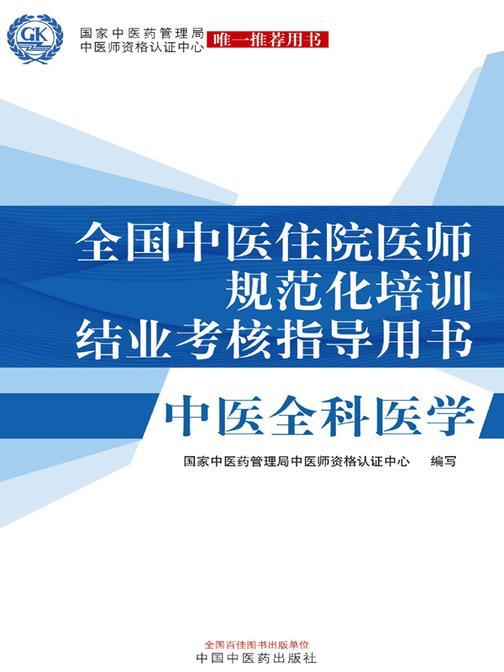 全国中医住院医师规范化培训结业考核指导用书——中医全科医学