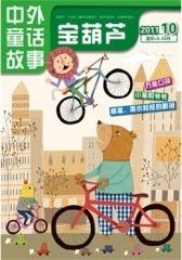 《宝葫芦》月刊 2011年第10期(电子杂志)(仅适用PC阅读)