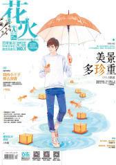 花火A-2017-05期(电子杂志)