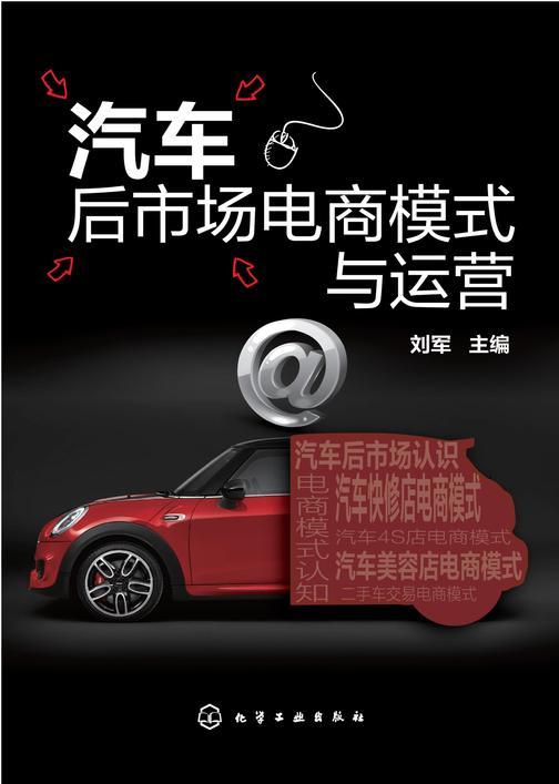 汽车后市场电商模式与运营