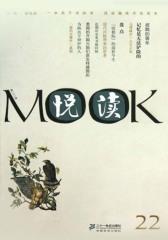 悦读Mook(第二十二卷)