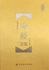 诗经全鉴(珍藏版)
