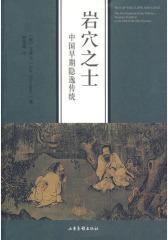 岩穴之士:中国早期隐逸传统(试读本)