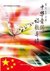 中华爱国诗歌导读