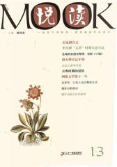 悦读Mook(第十三卷)