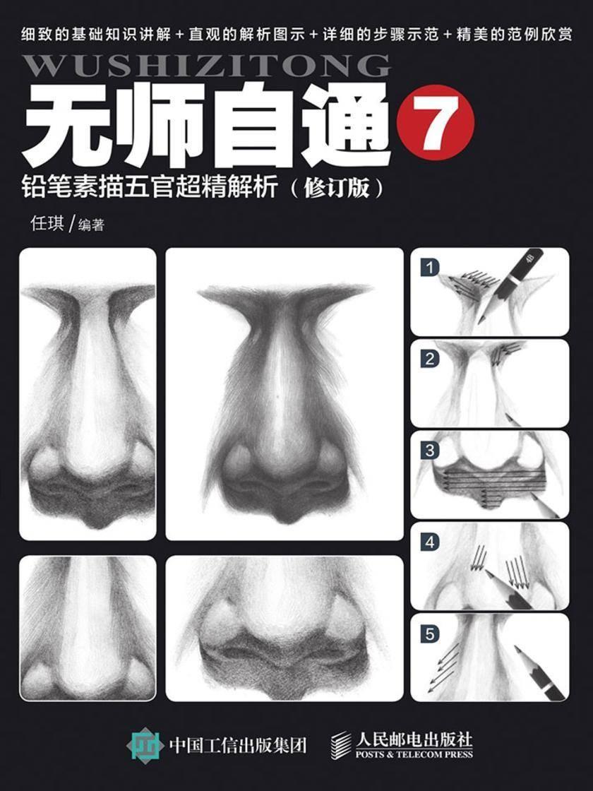 无师自通7:铅笔素描五官超精解析(修订版)