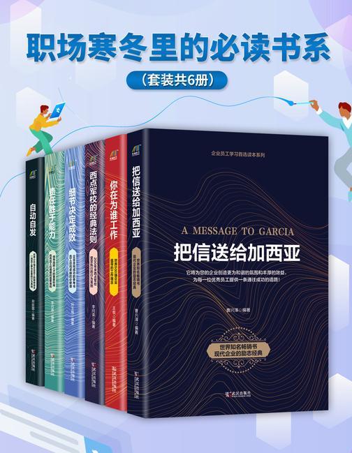 职场寒冬里的必读书系(套装共6册)