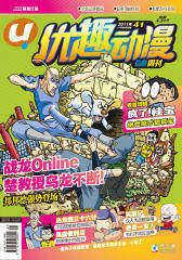 优趣动漫 周刊 2011年第41期(电子杂志)(仅适用PC阅读)