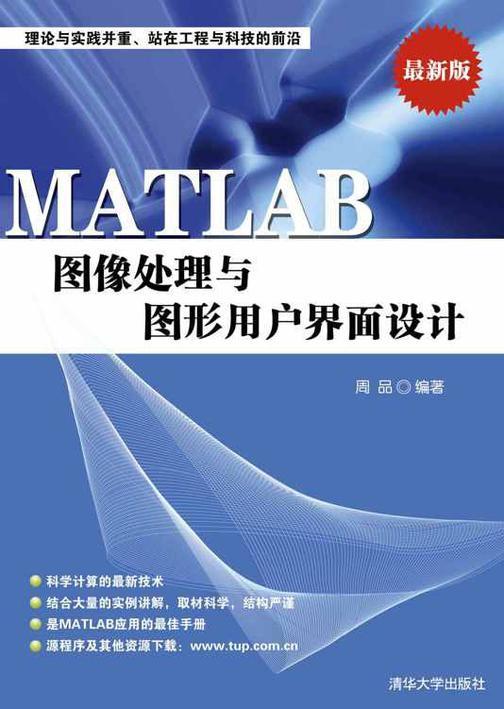 MATLAB图像处理与图形用户界面设计
