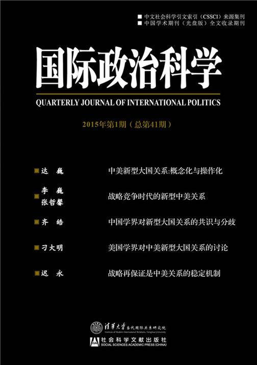 国际政治科学2015年第1期