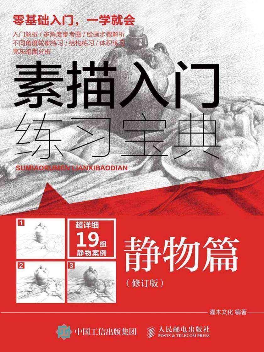 素描入门练习宝典:静物篇(修订版)