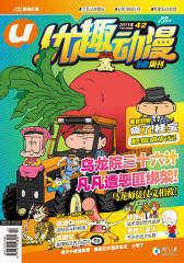 优趣动漫 周刊 2011年第42期(电子杂志)(仅适用PC阅读)