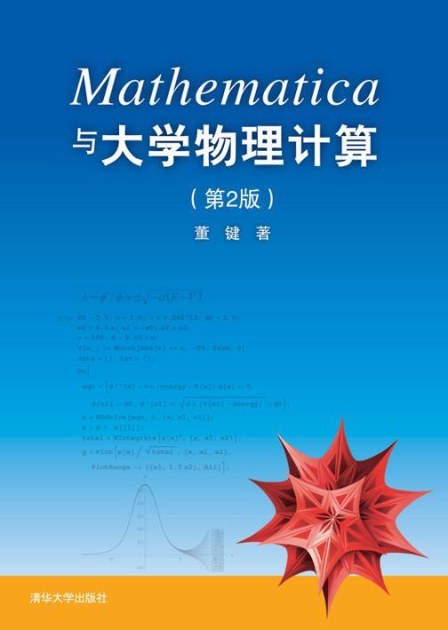 Mathematica与大学物理计算(第2版)