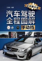 汽车驾驶全程图解(手动挡:全彩精华版)