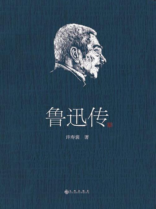 鲁迅传(领读文化)