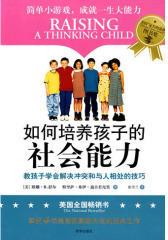 如何培养孩子的社会能力(试读本)