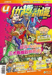 优趣动漫 周刊 2011年第43期(电子杂志)(仅适用PC阅读)