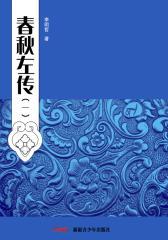 春秋左传(1)