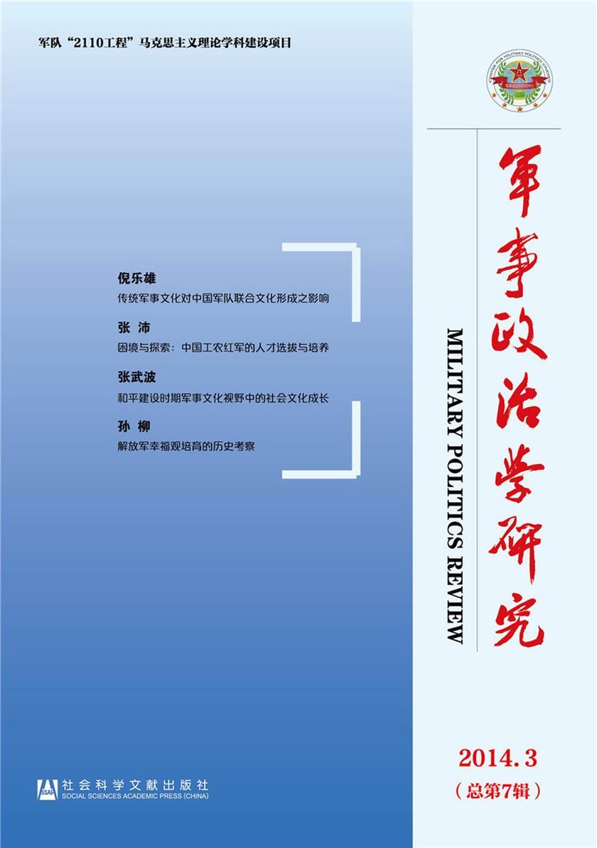 军事政治学研究(2014年第3辑)(总第7辑)