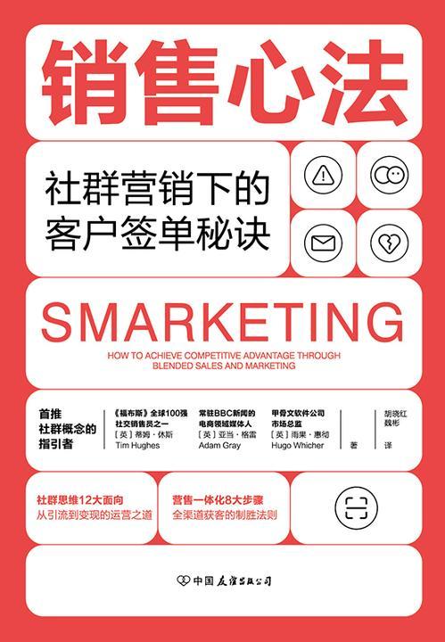 销售心法:社群营销下的客户签单秘诀