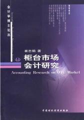 柜台市场会计研究(仅适用PC阅读)