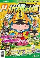 优趣动漫 周刊 2011年第44期(电子杂志)(仅适用PC阅读)