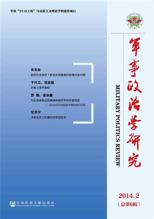 军事政治学研究(2014年第2辑)(总第6辑)