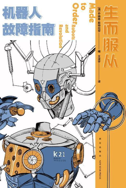 生而服从:机器人故障指南