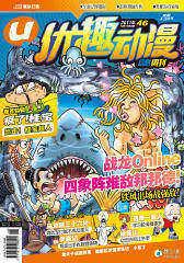 优趣动漫 周刊 2011年第46期(电子杂志)(仅适用PC阅读)