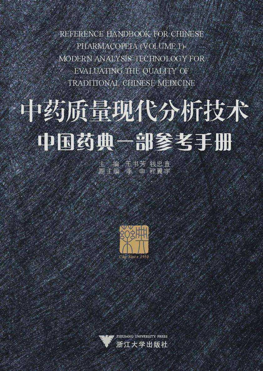 中药质量现代分析技术·中国药典一部参考手册(仅适用PC阅读)