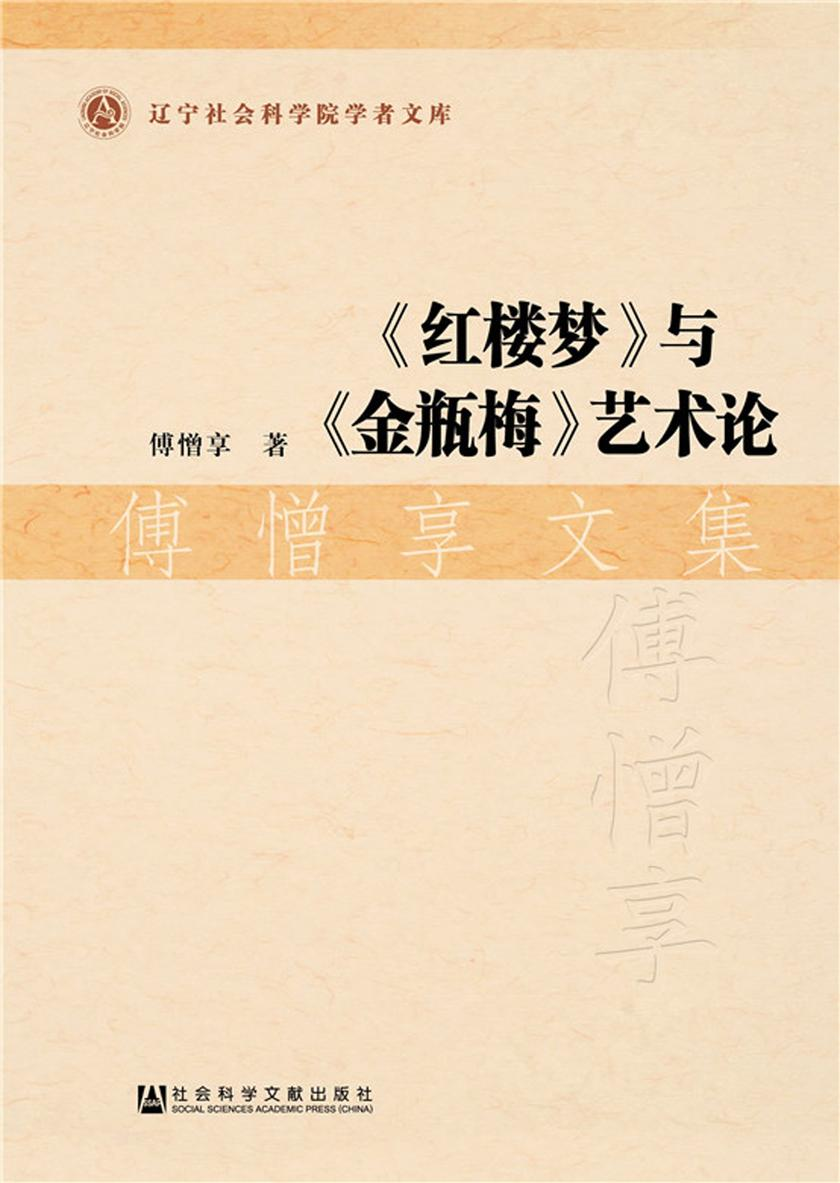 《红楼梦》与《金瓶梅》艺术论·傅憎享文集(辽宁社会科学院学者文库)