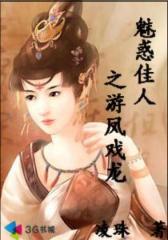 魅惑佳人之游凤戏龙(完--第2部