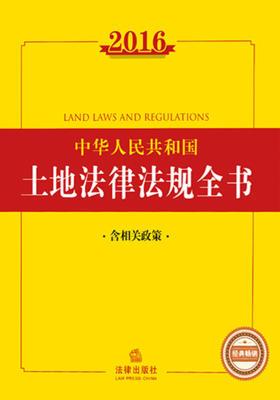 2016中华人民共和国土地法律法规全书