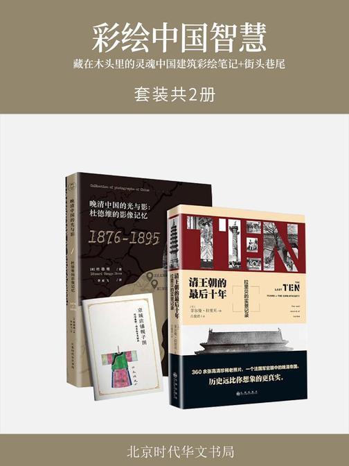 彩绘中国智慧:藏在木头里的灵魂中国建筑彩绘笔记+街头巷尾:十九世纪中国人的市井生活(套装共2册)